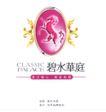 标志0127,标志,中国优秀房地产广告2005,飞马