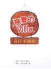 标志0128,标志,中国优秀房地产广告2005,木牌