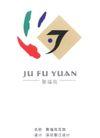 标志0132,标志,中国优秀房地产广告2005,简单设计