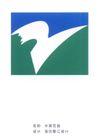 标志0133,标志,中国优秀房地产广告2005,流畅设计