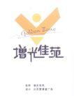 标志0136,标志,中国优秀房地产广告2005,增光佳苑