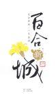 标志0148,标志,中国优秀房地产广告2005,