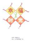 标志0155,标志,中国优秀房地产广告2005,