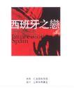 标志0163,标志,中国优秀房地产广告2005,西班牙 红色 花园