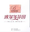 标志0167,标志,中国优秀房地产广告2005,花园 波尔多 B字母