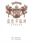 标志0170,标志,中国优秀房地产广告2005,音符 多瑙河 飞马