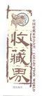 收藏届-004,传媒,中国品牌年鉴2004,收藏家 协会 大印章