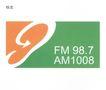 无锡交通台001,传媒,中国品牌年鉴2004,FM和AM 调频 箭头