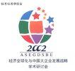 经济全球化与中国大企业发展战略学术研讨会001,传媒,中国品牌年鉴2004,星星 地球 经济全球化研讨会