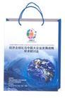 经济全球化与中国大企业发展战略学术研讨会003,传媒,中国品牌年鉴2004,诚信 公平 公正