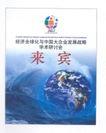 经济全球化与中国大企业发展战略学术研讨会004,传媒,中国品牌年鉴2004,诚恳 礼貌 待人