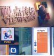 视点传播-005,传媒,中国品牌年鉴2004,视点传播 玻璃门 房间号 行走标志