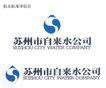 苏州市自来水公司-003,化工能源,中国品牌年鉴2004,纯净 无污染 称心如意 苏州市自来水公司