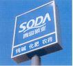 青岛碱业-005,化工能源,中国品牌年鉴2004,青岛碱业 纯碱 化肥 农药 广告牌