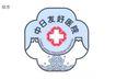 中日友好医院-001,医药,中国品牌年鉴2004,中日友好医院 红十字 招牌