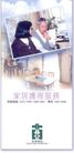 南朗医院-005,医药,中国品牌年鉴2004,两口子 家居护理服务 照片