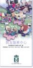 南朗医院-006,医药,中国品牌年鉴2004,医院广告 拼图 人物
