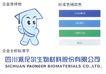 四川派尼尔生物材料股份有限公司-003,医药,中国品牌年鉴2004,药品 吉祥物 企业