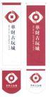 华财古玩城-003,商业,中国品牌年鉴2004,华财古玩城 红色 双龙嘻戏