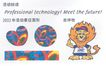 拓达科技工业2003活动-004,商业,中国品牌年鉴2004,