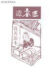 谭木匠-002,商业,中国品牌年鉴2004,谭木匠