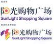 阳光购物广场-002,商业,中国品牌年鉴2004,阳光购物广场 燕子 标准字