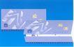 常德市房地产管理局-002,地产,中国品牌年鉴2004,信函 邀请 喜庆
