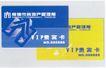 常德市房地产管理局-004,地产,中国品牌年鉴2004,卡片 贵宾卡 蓝黄两色