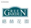 格林花园-002,地产,中国品牌年鉴2004,幽静 舒心 娴雅