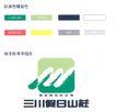 三川假日山庄-002,城市旅游,中国品牌年鉴2004,假日山庄 据齿 三川