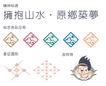 仁爱乡农会-002,城市旅游,中国品牌年鉴2004,山水 色彩 吉祥物