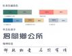 名间乡公所-002,城市旅游,中国品牌年鉴2004,彩条 红色 蓝色