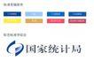国家统计局-002,城市旅游,中国品牌年鉴2004,色彩 标准 图标 字