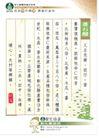 彰化特选-004,城市旅游,中国品牌年鉴2004,番石榴 彰化 政府