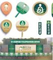彰化特选-005,城市旅游,中国品牌年鉴2004,新鲜 生态 特产
