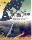 狮山茶香巡礼-003,城市旅游,中国品牌年鉴2004,植物 桥梁 健康