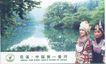 花溪蝶标-003,城市旅游,中国品牌年鉴2004,地点 民族 特色