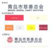 青岛市慈善总会-002,城市旅游,中国品牌年鉴2004,
