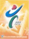 中华人民共和国第六届残疾人运动会-003,学生作品,中国品牌年鉴2004,运动会标志 六届残疾人运动会 中国江苏