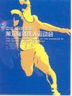 中华人民共和国第六届残疾人运动会-005,学生作品,中国品牌年鉴2004,健康 强身健体 长跑