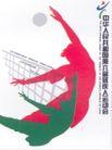 中华人民共和国第六届残疾人运动会-006,学生作品,中国品牌年鉴2004,体育 红色 国家运动会