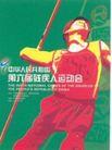 中华人民共和国第六届残疾人运动会-007,学生作品,中国品牌年鉴2004,运动服装 标枪 血红色