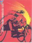 中华人民共和国第六届残疾人运动会-008,学生作品,中国品牌年鉴2004,自行车 比赛 残疾人