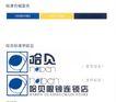哈贝眼镜连锁店-001,学生作品,中国品牌年鉴2004,精彩 明亮 人生