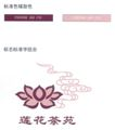 莲花茶苑-002,学生作品,中国品牌年鉴2004,茶叶 茶香 茶色