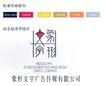象形文字-002,学生作品,中国品牌年鉴2004,文字 传媒 公司