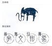 象形文字-003,学生作品,中国品牌年鉴2004,大象 吉祥物 图形
