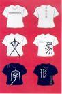 象形文字-006,学生作品,中国品牌年鉴2004,T恤设计