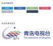 青岛电视台-002,学生作品,中国品牌年鉴2004,电视台标志