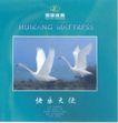 惠康床褥-005,家居建材,中国品牌年鉴2004,自由飞翔 创新 未来